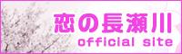 恋の長瀬川 official site